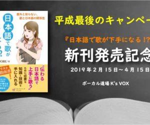 新刊発売記念キャンペーン