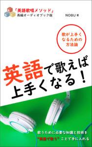 オーディオブック版英語で歌えば上手くなる!
