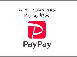 PayPay導入で支払いが便利に