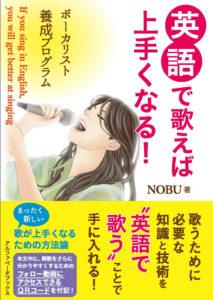 英語で歌えば上手くなる!