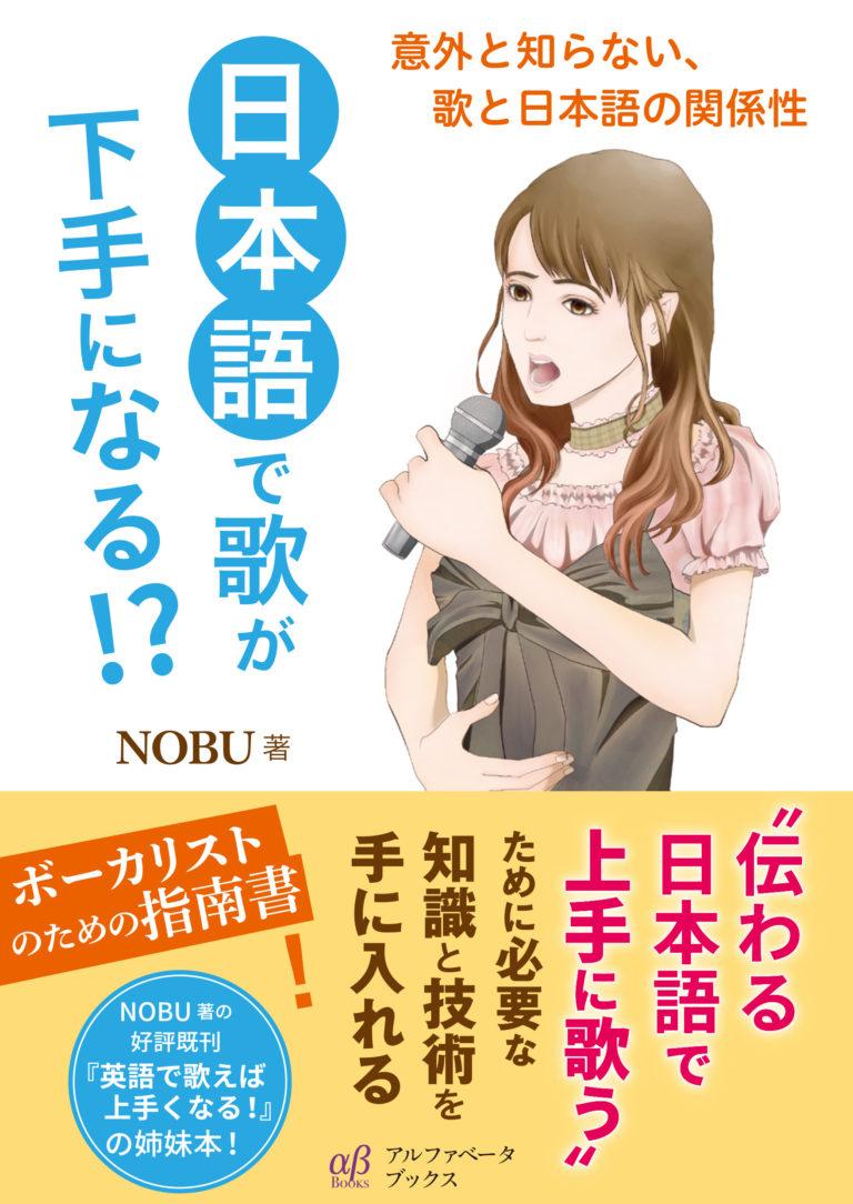 『日本語で歌が下手になる』カバー