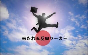 【地元在勤者優遇】来たれ五反田ワーカー!