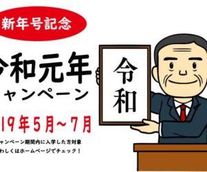 新年号記念!令和元年キャンペーン